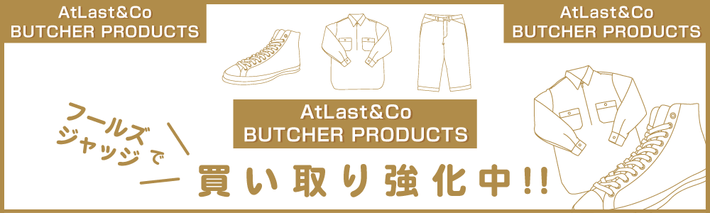 AtLast&Co/BUTCHER PRODUCTSバナー
