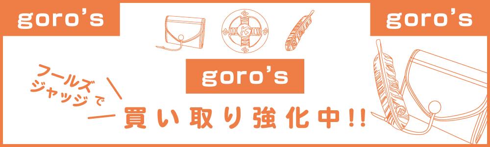 goro'sバナー