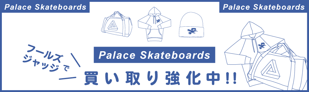 Palace Skateboardsバナー